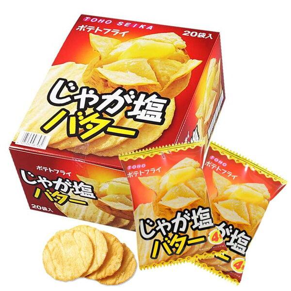 東豊製菓 超人気零嘴 東豊洋芋片-奶油鹽風味 單包4枚入/每盒20包入 東豊 ポテトフライ じゃが塩バター 日本進口零食