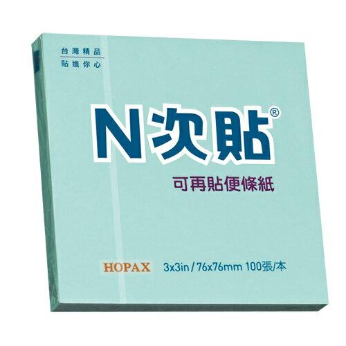 """【N次貼】 61117 藍3""""X3"""" 便條紙/便利貼(100張/本)"""