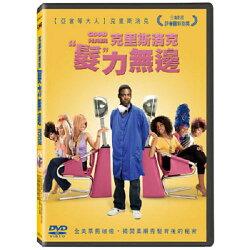 """【超取299免運】克里斯洛克""""髮""""力無邊DVD"""
