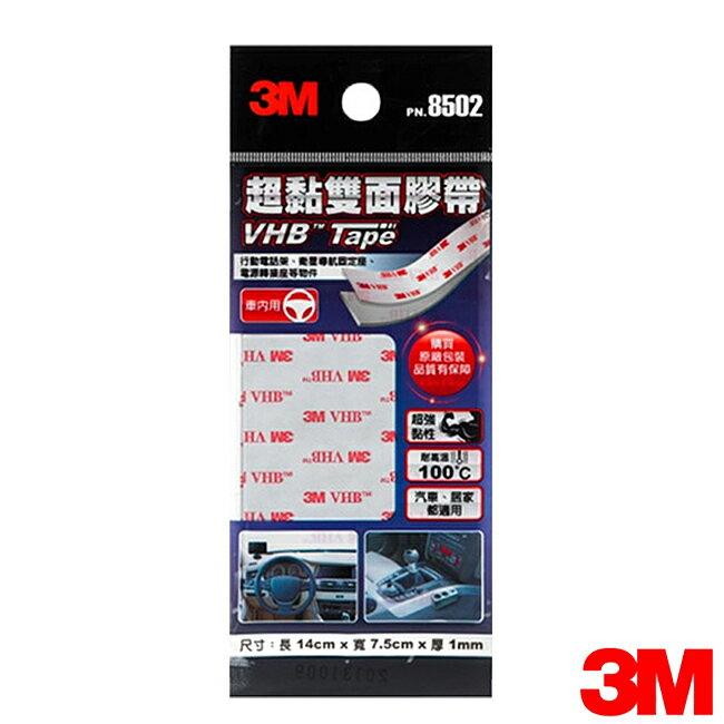 3M VHB雙面膠帶~片狀 車內用