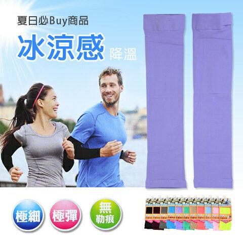 【esoxshop】冰涼感 超細纖維涼爽降溫 防曬袖套 台灣製 雅斯典