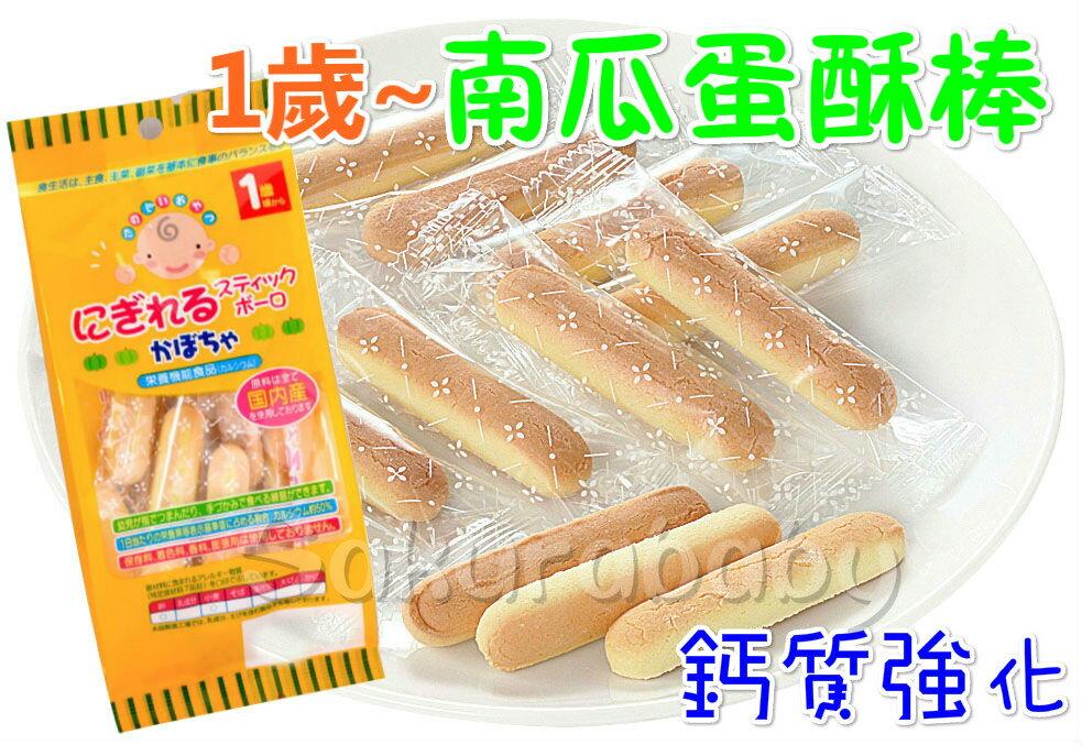 岩本製? 日本國產 南瓜蛋酥棒 蛋酥條 營養蛋酥 小饅頭 嬰兒餅乾 幼童點心 鈣質強化 櫻花寶寶
