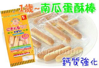 岩本製菓 日本國產 南瓜蛋酥棒 蛋酥條 營養蛋酥 小饅頭 嬰兒餅乾 幼童點心 鈣質強化 _櫻花寶寶