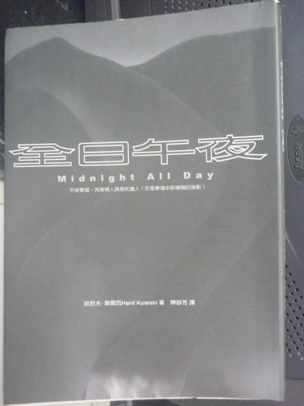 【書寶二手書T2/翻譯小說_ILG】全日午夜_陳靜芬, 哈尼夫.庫