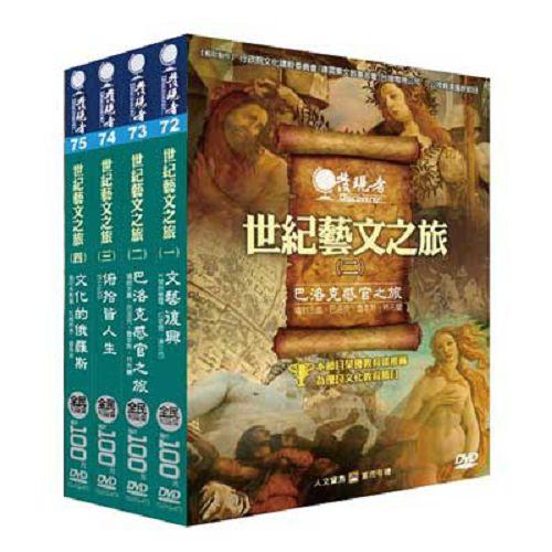 【超取299免運】發現者DVD 72~75 世紀藝文之旅 (4片裝)