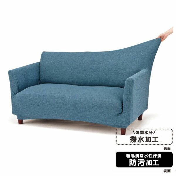 2人用伸縮式沙發套GRAIN-BL2PNITORI宜得利家居