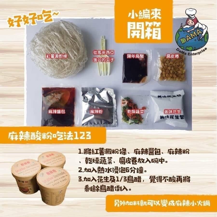 大瑪酸辣粉 八味養生鋪 133g 純素 無五辛 馬來西亞原裝進口 低卡 零膽固醇 大瑪 酸辣粉