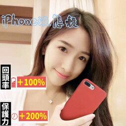 【官方同款】iPhone7 / 7 PLUS / iPHONE 6 / iPhone 6 plus 矽膠保護殼 液態矽膠 緩沖擊散 熱軟殼 超薄 全包邊蘋果手機殼 犀牛殼 市場最低價