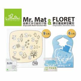 【淘氣寶寶】Lullmini Mr.Mat(9入) & Floret魔術象 (6入) 便利包 台灣設計/台灣製造【吸水不織布+PE防水膜.髒汙不滲透】
