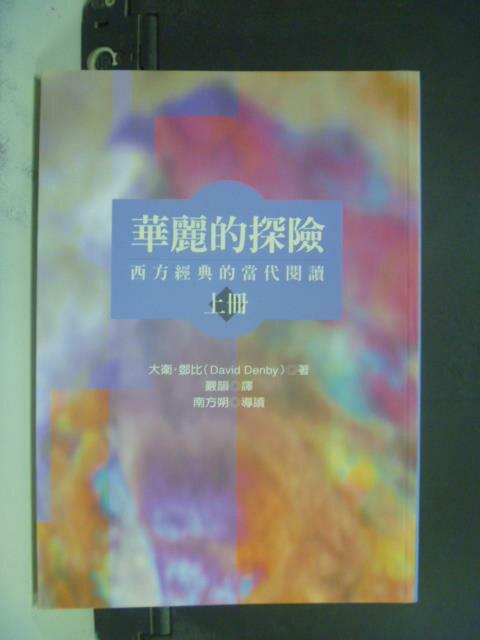【書寶二手書T9/文學_GFD】華麗的探險-新版(上)_嚴韻, DAVID DENBY