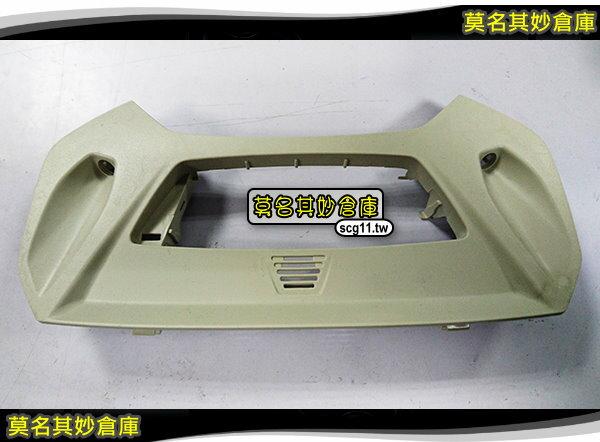 KP008莫名其妙倉庫【超音波蓋(天窗版)】防盜安裝配件蓋板超音波固定座有天窗KUGA