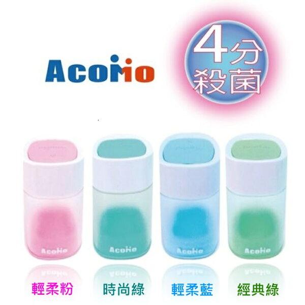 AcoMoPPS四分鐘奶嘴個人殺菌器(平底款)奶瓶消毒奶嘴餐具消毒攜帶型【寶貝樂園】