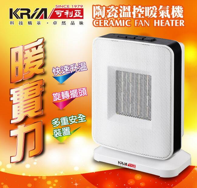 【KRIA可利亞】PTC陶瓷恆溫電暖器 KR-904T