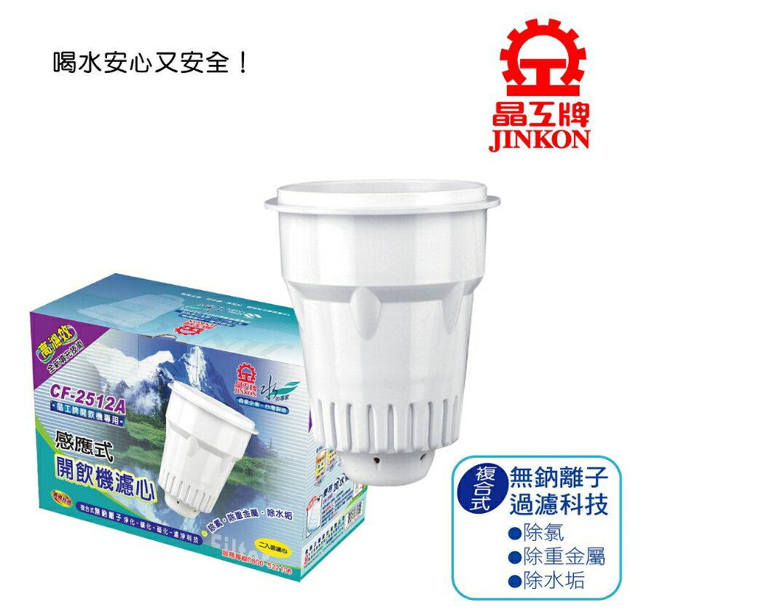 晶工無鈉離子開飲機濾心CF-2512(2入裝),再加贈除垢清洗檸檬酸549元