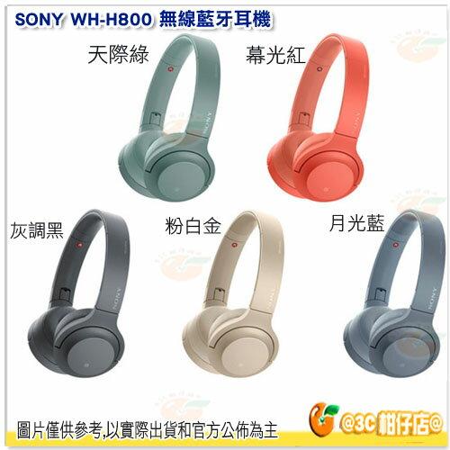 <br/><br/>  分期0利率 送原廠攜行袋 SONY WH-H800 耳罩式耳機 台灣索尼公司貨 藍芽 無線 24小時續航 摺疊 小巧<br/><br/>