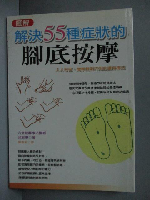 【書寶二手書T1/養生_LGL】解決55種症狀的腳底按摩_陳惠莉