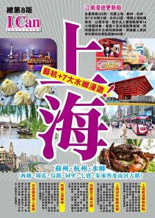 92號BOOK櫃-參考書專賣店:(1)上海蘇杭+7大水鄉漫遊!(江南漫遊更新版)(耐看)