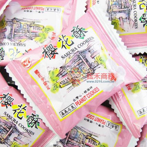 【0216零食會社】莊家-櫻花酥