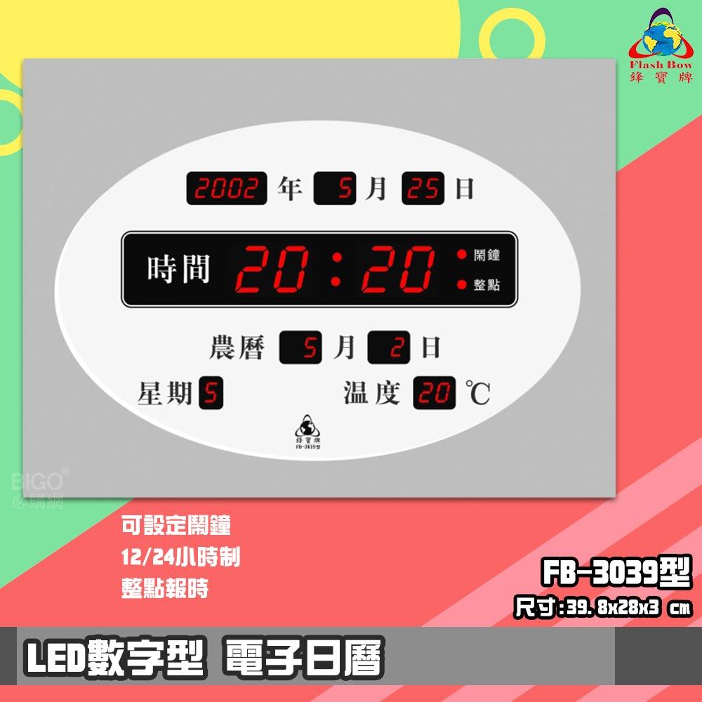 【品質保證】 鋒寶FB-3039 LED電子日曆 數字型 萬年曆 電子時鐘 電子鐘 報時 日曆 掛鐘 LED時鐘 數字鐘