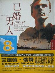 【書寶二手書T1/翻譯小說_NDP】已婚男人_艾德蒙‧懷特