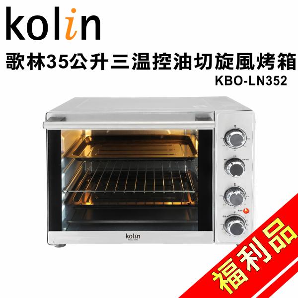 (福利品)【歌林】35公升三溫控油切旋風大烤箱KBO-LN352 保固免運-隆美家電