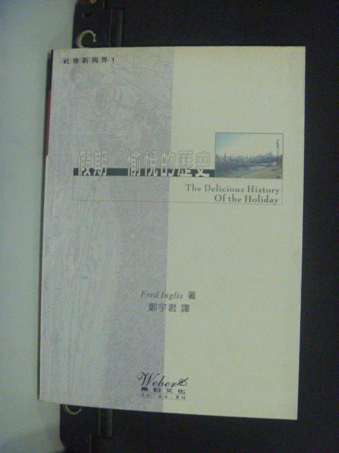 【書寶二手書T6/歷史_IMA】假期:愉稅的歷史-社會新視界1_Fred Inglis