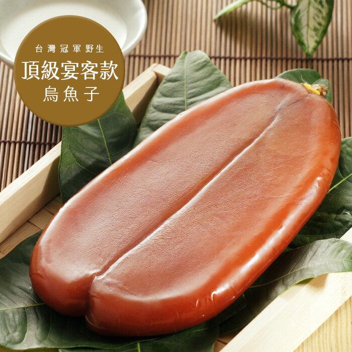 台灣冠軍野生烏魚子-頂級宴客款(5.1-6.0兩) - 限時優惠好康折扣