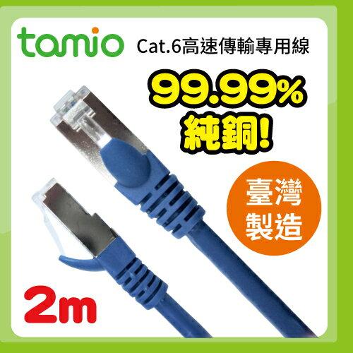 塔米歐 tamio cat.6 高速傳輸 線 2M