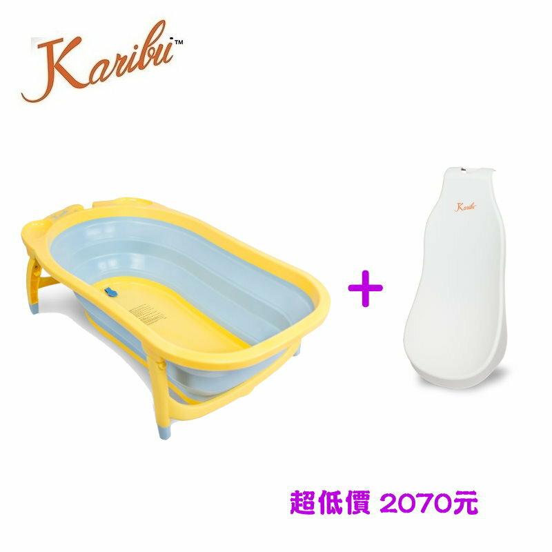 *美馨兒* Karibu 嘉瑞寶 - 時尚折疊式嬰幼浴盆+嬰兒澡盆躺椅(4色可挑) 2070元