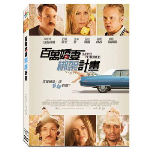 百萬嬌妻綁架計畫DVD