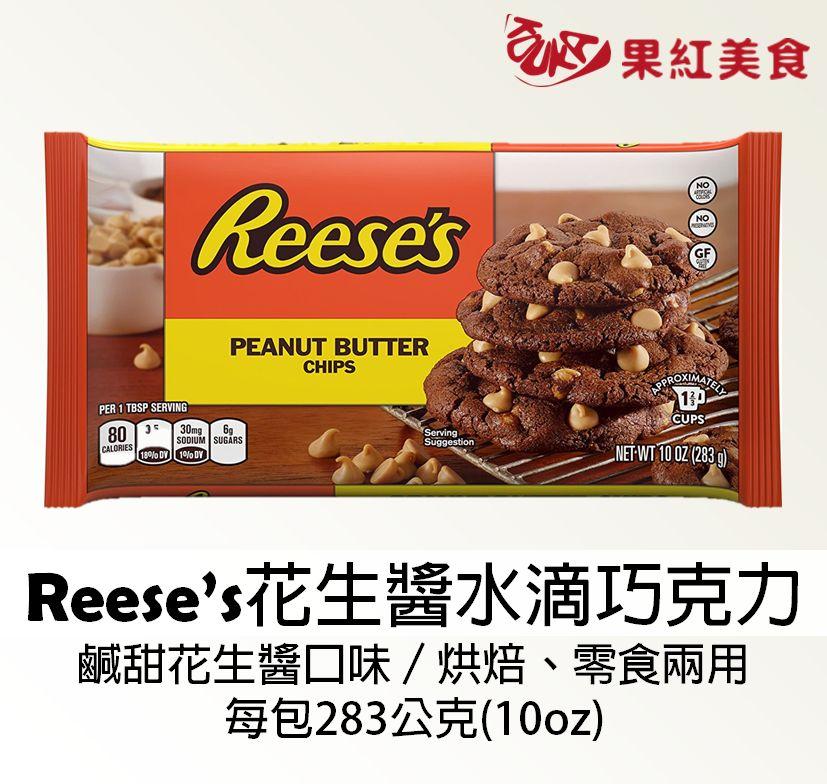 [果紅美食] 美國好時Reese\