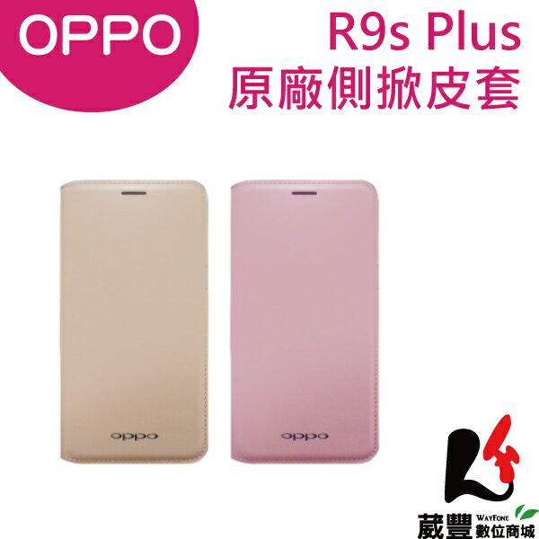 OPPO R9s Plus 原廠側掀皮套【葳豐數位商城】
