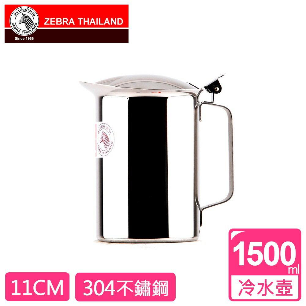【斑馬ZEBRA】#304不鏽鋼 冷水壺 附蓋 11cm 1.5L 115014