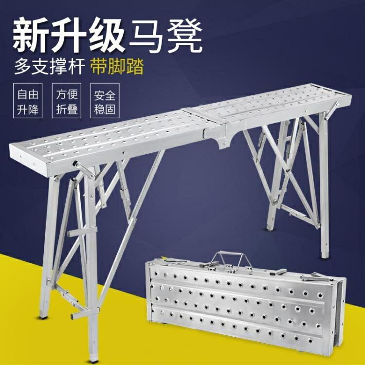 馬凳折疊升降多功能腳手架刮膩子裝修加厚便攜伸縮工程梯室內平臺   領券下定更優惠