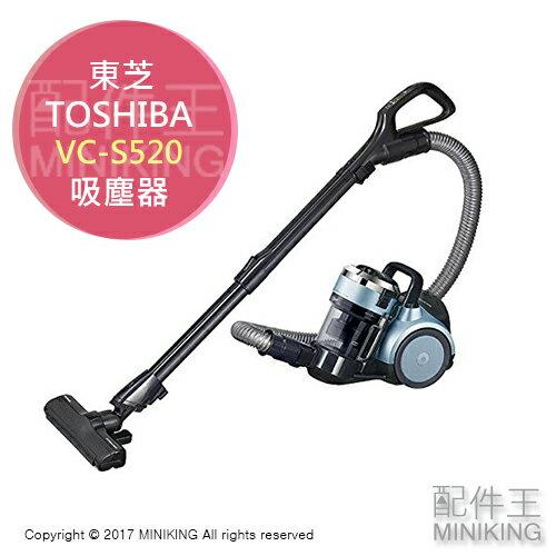 <br/><br/>  【配件王】日本代購 TOSHIBA 東芝 VC-S520 吸塵器 水藍 二吸頭 居家 幫手 家庭主婦 掃地 手持吸塵器<br/><br/>
