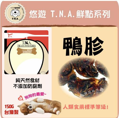 +貓狗樂園+ T.N.A.悠遊鮮點系列【鮮烘鴨胗。80g。台灣製】170元 - 限時優惠好康折扣