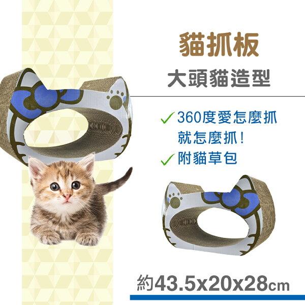 【SofyDOG】大頭貓造型貓抓板