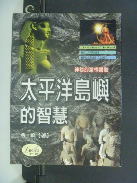 【書寶二手書T5/地理_HHV】太平洋島嶼的智慧-世界的智慧18_曹峰