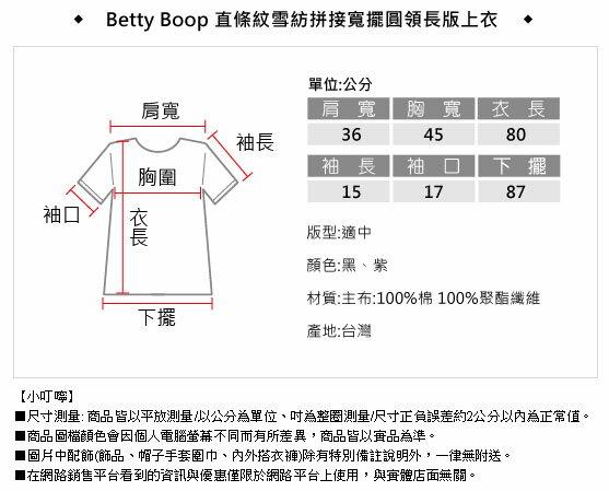 上衣 Betty Boop 直條紋雪紡拼接寬擺圓領長版上衣 1