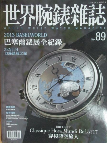 【書寶二手書T8/收藏_QIV】世界腕錶雜誌_89期_巴塞爾錶展全記錄等