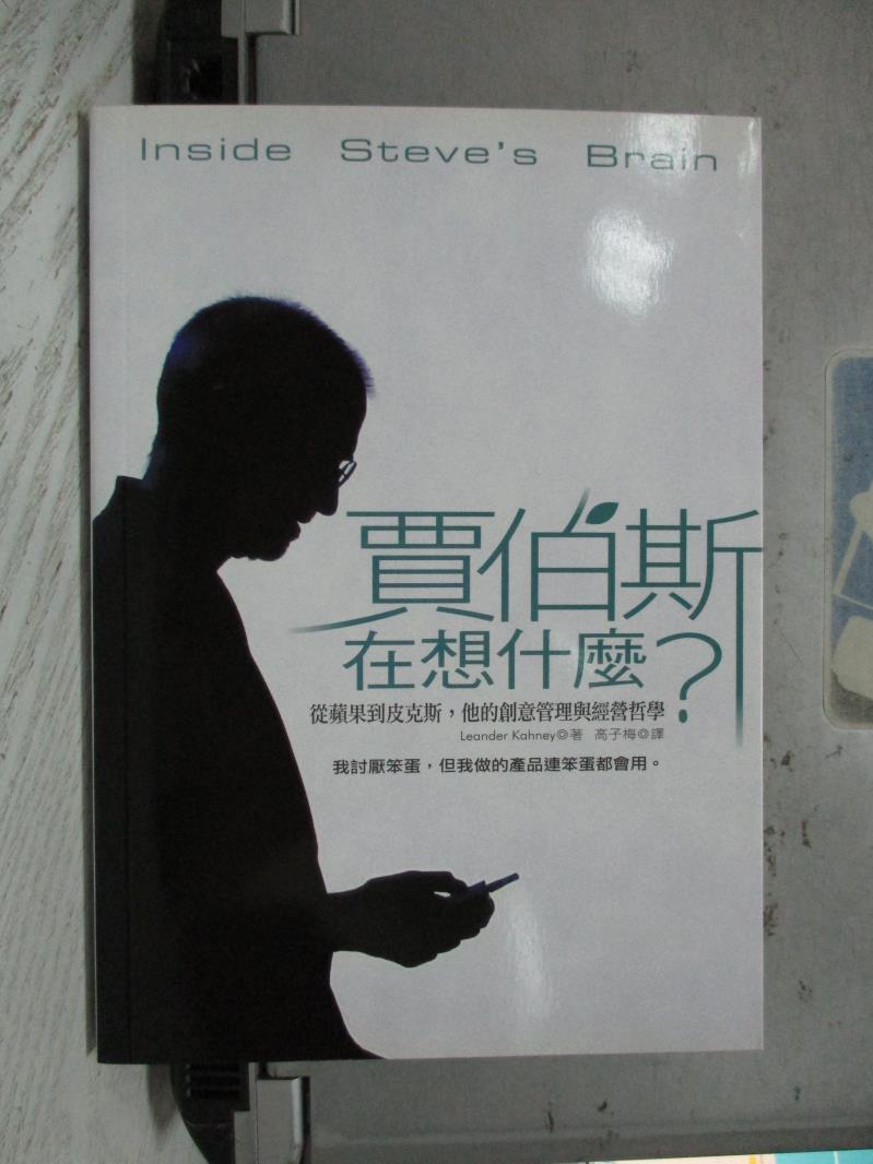 【書寶二手書T8/財經企管_NPM】賈伯斯在想什麼?_高子梅, 利安德卡