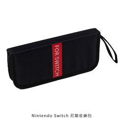 【愛瘋潮】99免運  Nintendo Switch 尼龍收納包