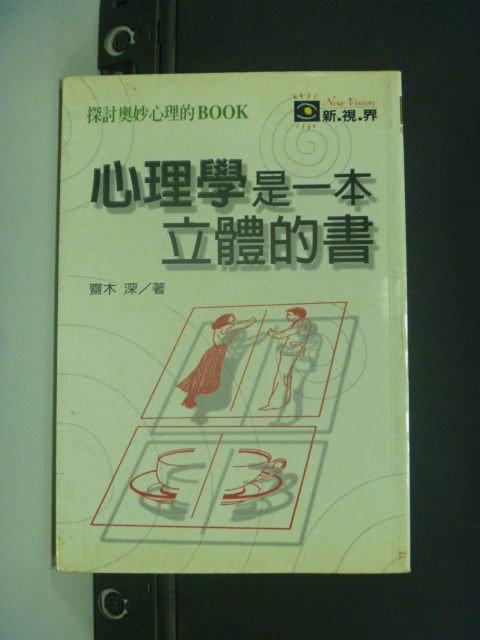 【書寶二手書T2/心理_JHD】心理學是一本立體的書_齊木 深