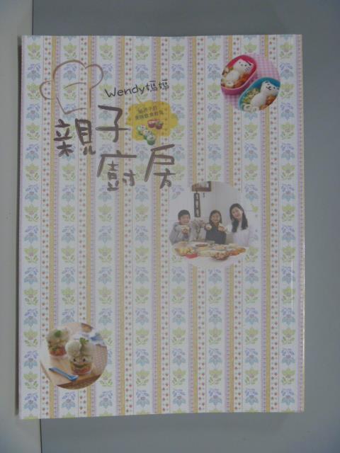 【書寶二手書T2/親子_ZBS】Wendy媽媽親子廚房:給孩子的美味飲食教育_Wendy