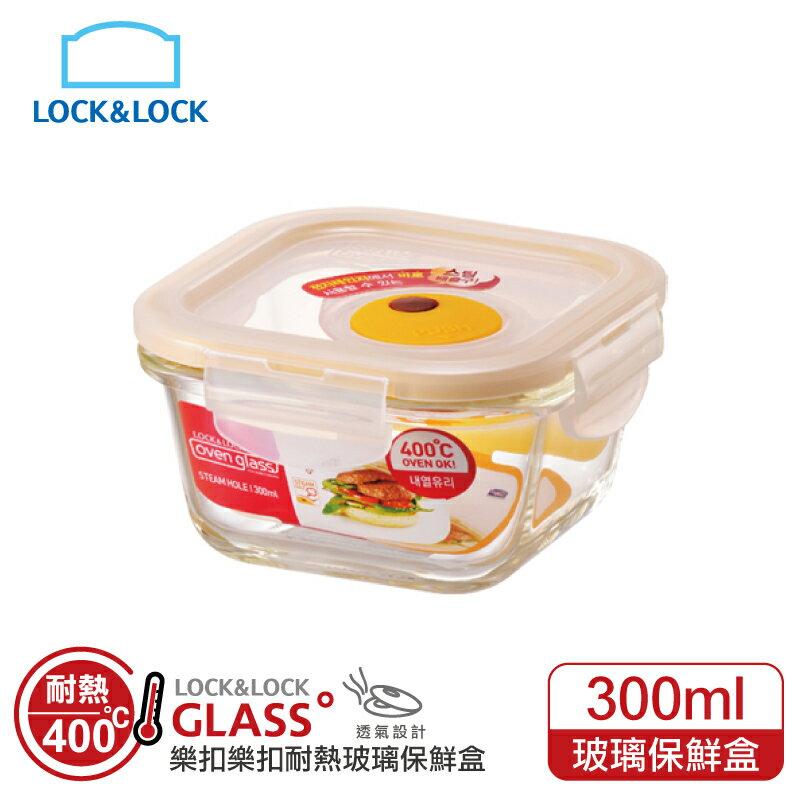 樂扣樂扣輕鬆熱耐熱玻璃保鮮盒  300ml  方形 LLG205T  樂扣玻璃保鮮盒 樂扣耐熱玻璃保鮮盒 保鮮盒