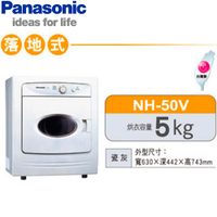 Panasonic 國際牌商品推薦Panasonic 國際 乾衣機 NH-50V-H 5公斤 落地式 季節品訂購請洽詢