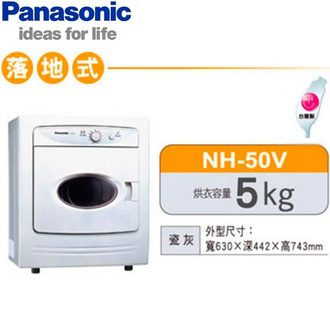 Panasonic 國際 乾衣機 NH-50V-H 5公斤 落地式 季節品訂購請洽詢