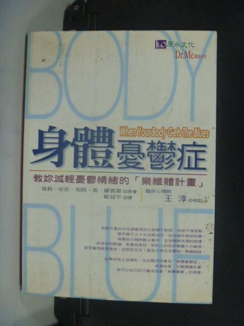 【書寶二手書T9/醫療_HGW】身體憂鬱症_歐冠宇譯