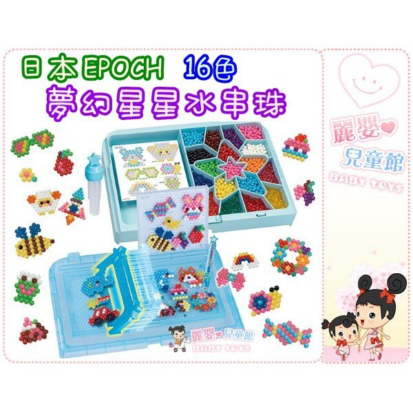 麗嬰兒童玩具館~日本EPOCH-創意DIY玩具-2017 夢幻星星水串珠 16色(含刮鏟盤及串珠筆) 1