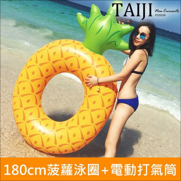 造型游泳圈‧180cm菠蘿造型游泳圈+電動充氣筒‧一色【NXHD2182-2】-TAIJI-